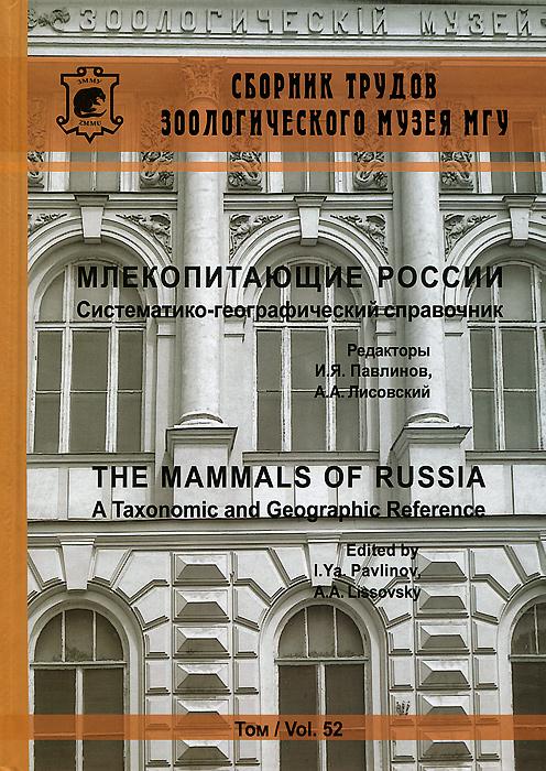 Млекопитающие России. Систематико-географический справочник. Том 52 / The Mammals of Russia: A Taxonomic and Geographic Reference: Volume 52