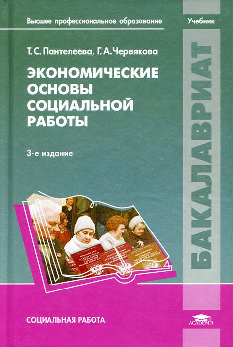 Экономические основы социальной работы. Т. С. Пантелеева, Г. А. Червякова