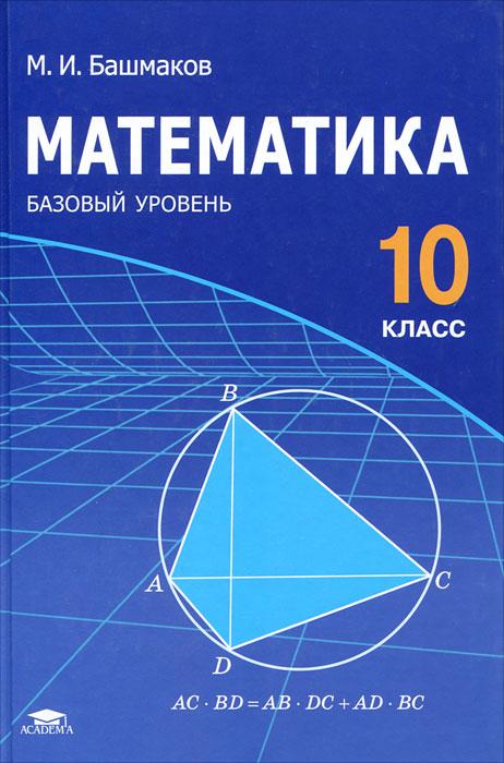 М. И. Башмаков Математика. 10 класс в р ахметгалиева математика линейная алгебра