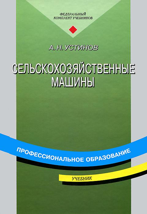 А. Н. Устинов Сельскохозяйственные машины
