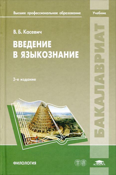 Введение в языкознание. В. Б. Касевич