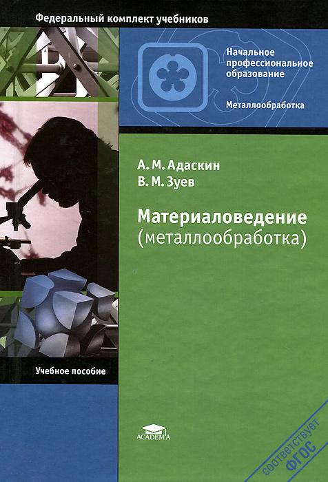 А. М. Адаскин, В. М. Зуев Материаловедение (металлообработка) инструментальные материалы учебное пособие