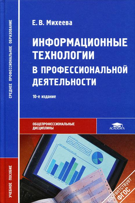 Е. В. Михеева Информационные технологии в профессиональной деятельности coreldraw x8 самоучитель