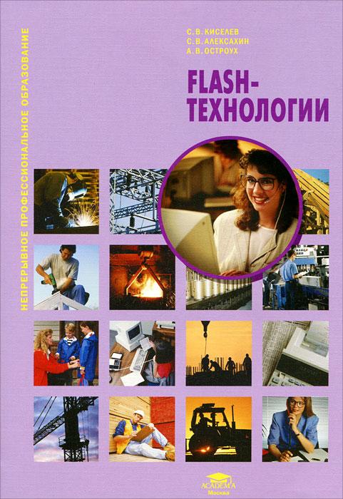 С. В. Киселев, С. В. Алексахин, А. В. Остроух Flash-технологии с в киселев с в алексахин а в остроух веб дизайн