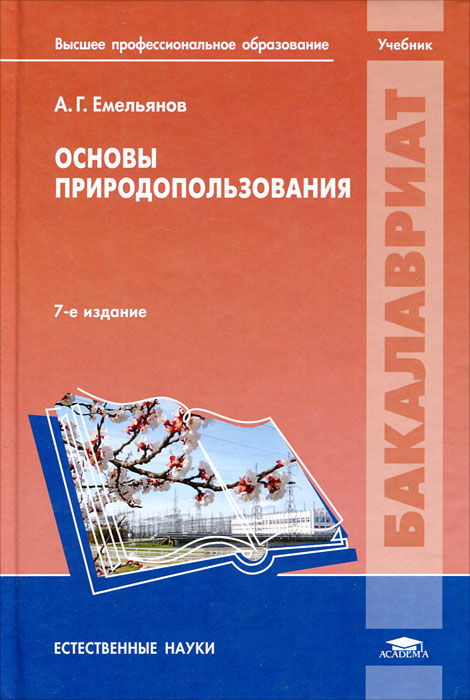 Основы природопользования. А. Г. Емельянов