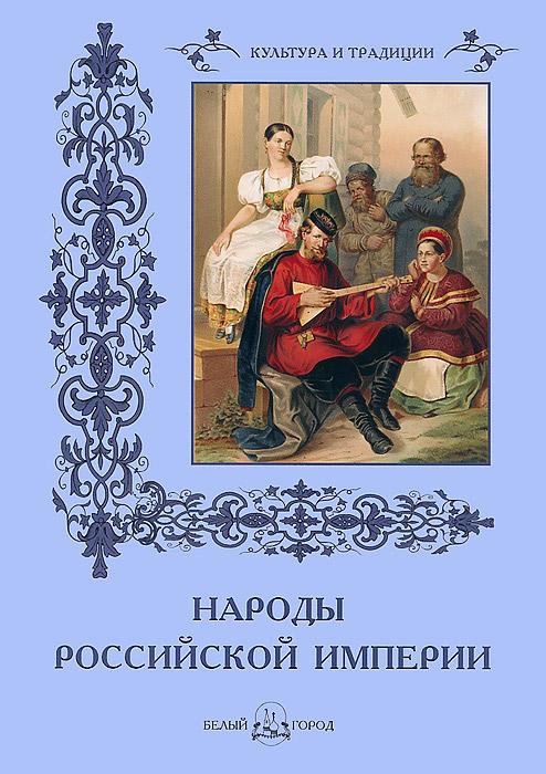 Н. Васильева Народы Российской империи васильева е ред михаил нестеров 1862 1942 альбом