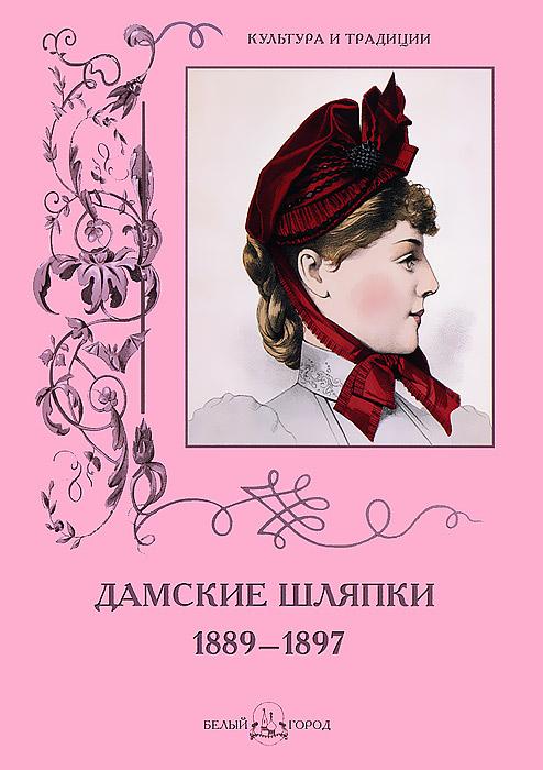 Н. Зубова Дамские шляпки. 1889-1897 зоомагазин в санкт петербурге тараканов для паука