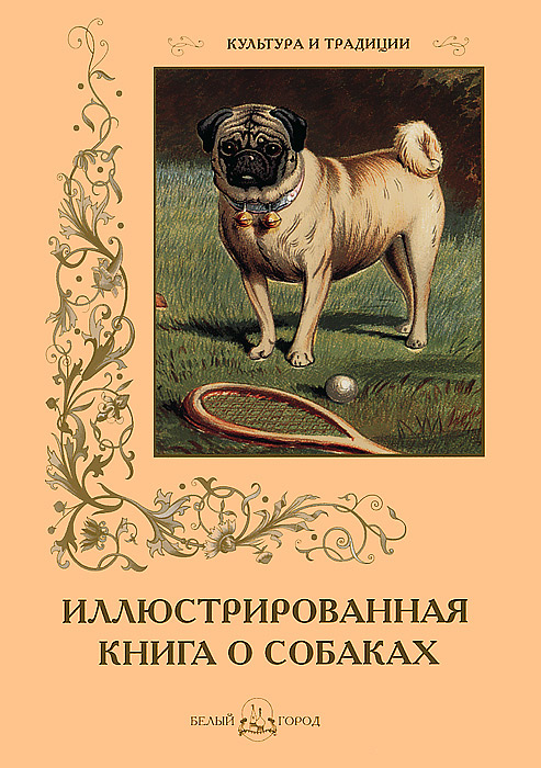 Е. Милюгина Иллюстрированная книга о собаках иллюстрированная книга о собаках