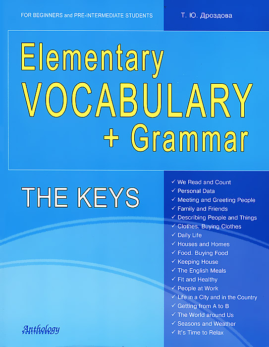 Т. Ю. Дроздова Elementary Vocabulary + Grammar: The Keys: For Beginners and Pre-Intermediate Students т ю дроздова а и берестова н а курочкина the keys english grammar reference