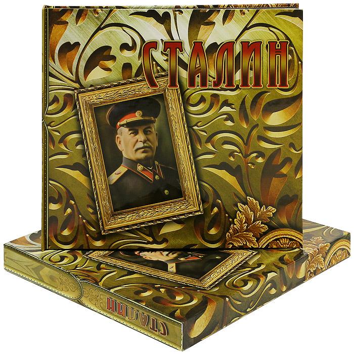 Сталин (подарочное издание)