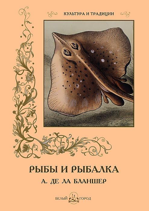 А. де ла Бланшер Рыбы и рыбалка коллекция костей черепа бедуайер де ла к clever