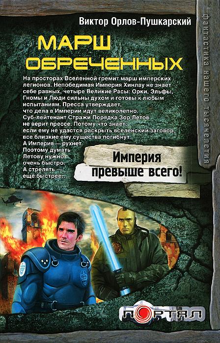 Виктор Орлов-Пушкарский Марш обреченных