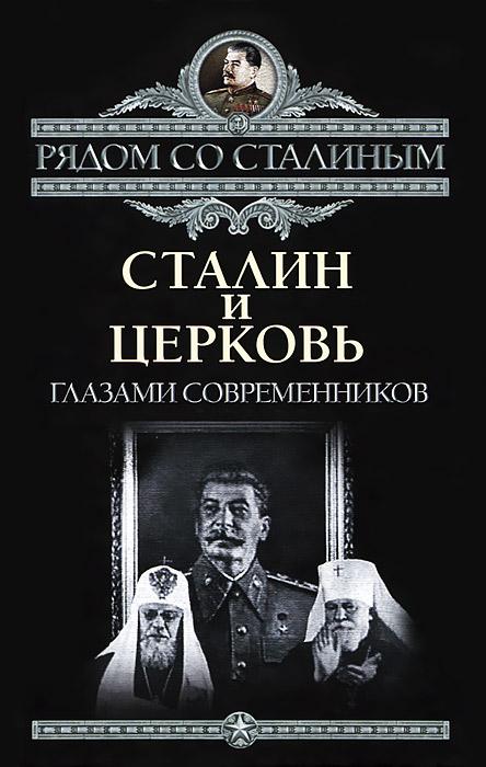 Сталин и Церковь. Глазами современников: патриархов, святых, священников