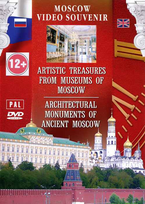 Artistic Treasures From Museums Of Moscow The video film presents the art collection of major Moscow museums, specimens of interior decoration, jewelry, armoury and other applied arts from the Kremlin and Ostankino museums and Western European art and sculpture from the Pushkin Museum of Fine Arts and Tretyakov Gallery. Architectural Monuments Of Ancient MoscowArchitectural monuments of XIV - XX centuries in Moscow - the ensemble of the Moscow Kremlin, Bolshoi Theater, St.Daniil, Don and Novodevichy monasteries, churches of Ascention at Kolomenskoye, St.Trinity at Nikitniki, The Veil at Fili, estate palaces in Kuskovo, Ostankino, houses of Art Nouveau.