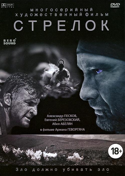 Zakazat.ru Стрелок: Серии 1-4