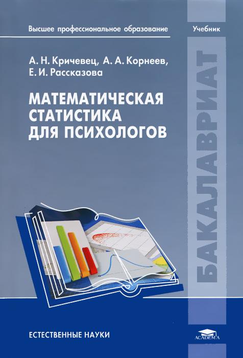 Математическая статистика для психологов. А. Н. Кричевец