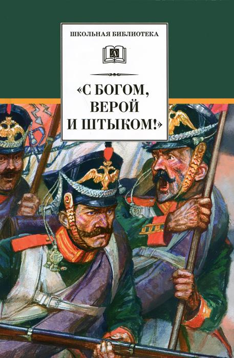 С Богом, верой и штыком! божерянов и война русского народа с наполеоном 1812 года