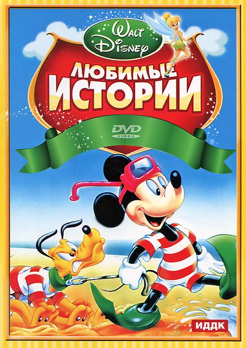 Walt Disney: Любимые истории frommer s® walt disney world®