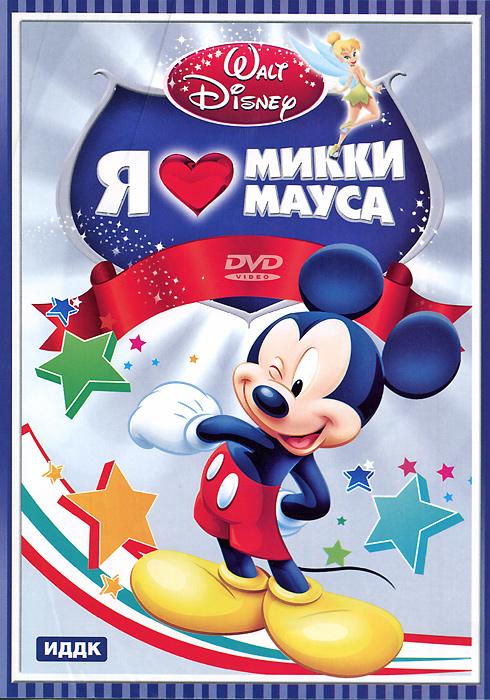 Walt Disney: Я люблю Микки Мауса disney мыльные пузыри ты супер микки маус и его друзья цвет желтый