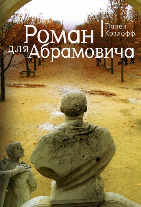 Павел Козлофф Роман для Абрамовича величко наина