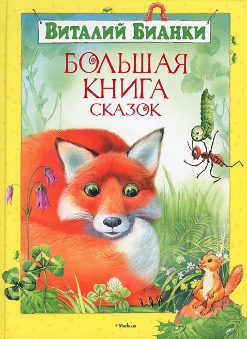 Купить Виталий Бианки. Большая книга сказок,