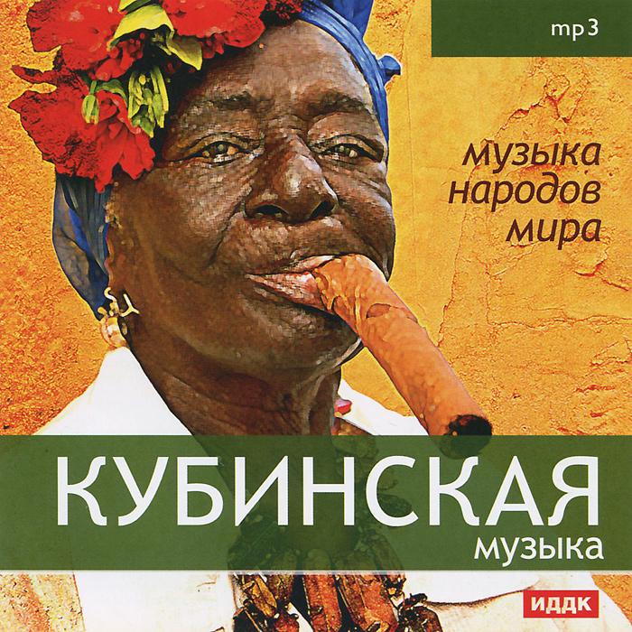 Музыка – неотъемлемая часть кубинской культуры и повседневной жизни. Кубинская музыка развивалась на плантациях, в портах и деревнях. Ее корни уходят глубоко в европейскую и африканскую культуру. Этот диск познакомит Вас с  музыкальным наследием Кубы, которое очень богато и весьма своеобразно.Содержание диска: