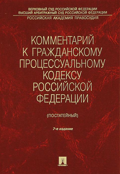 Комментарий к Гражданскому процессуальному кодексу Российской Федерации (постатейный) комментарий к арбитражному процессуальному кодексу российской федерации постатейный