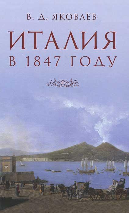 В. Д. Яковлев Италия в 1847 году книга мастеров