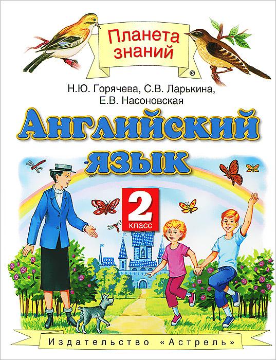 Н. Ю. Горячева, С. В. Ларькина, Е. В. Насоновская Английский язык. 2 класс