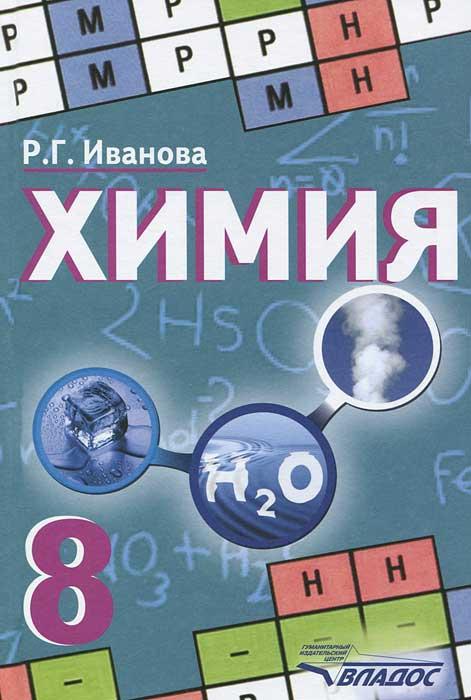 Р. Г. Иванова Химия. 8 класс химия 8 класс учебник фгос