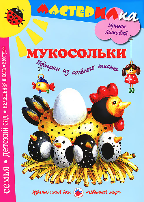 Ирина Лыкова, Людмила Грушина Мукосольки. Подарки из соленого теста