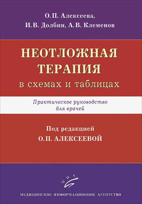 Неотложная терапия в схемах и таблицах. О. П. Алексеева, И. В. Долбин, А. В. Клеменов