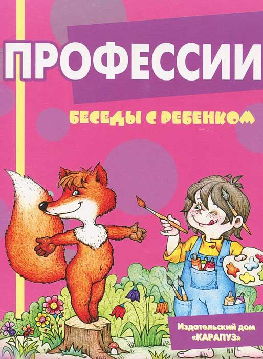 В. А. Шипунова Беседы с ребенком. Профессии (комплект из 12 карточек) в а шипунова обж опасные предметы и явления