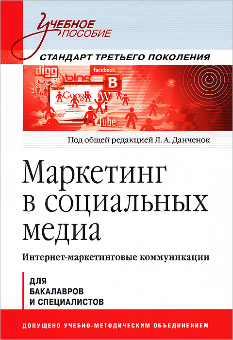 Маркетинг в социальных медиа. Интернет-маркетинговые коммуникации книги издательства гэотар медиа