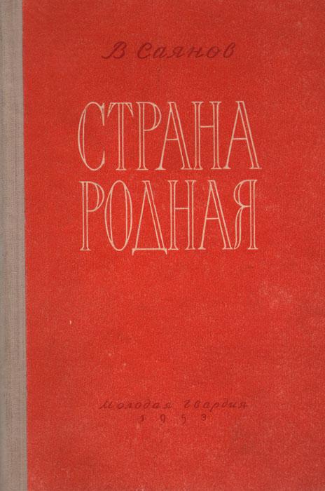 другими словами в книге В. Саянов