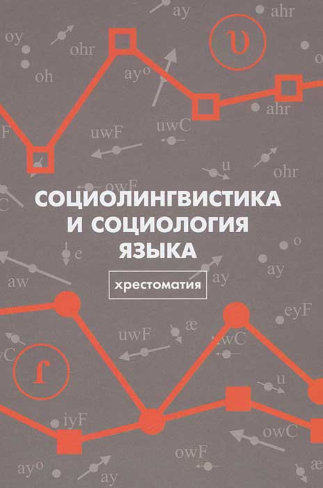 Социолингвистика и социология языка