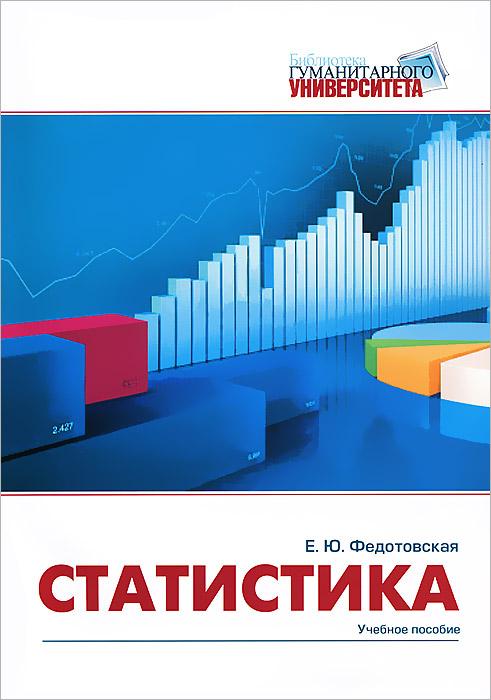 Е. Ю. Федотовская Статистика описательная и индуктивная статистика