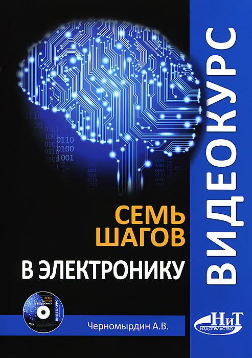 А. В. Черномырдин Семь шагов в электронику (+ CD)