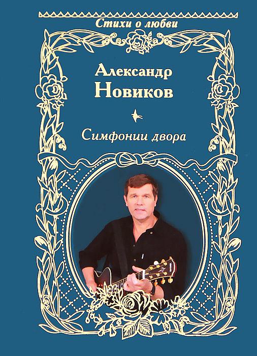 Александр Новиков Симфонии двора александр новиков записки о городском самоуправлении