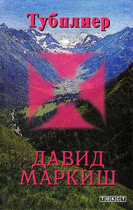 Давид Маркиш Тубплиер давид фонкинос шарлотта