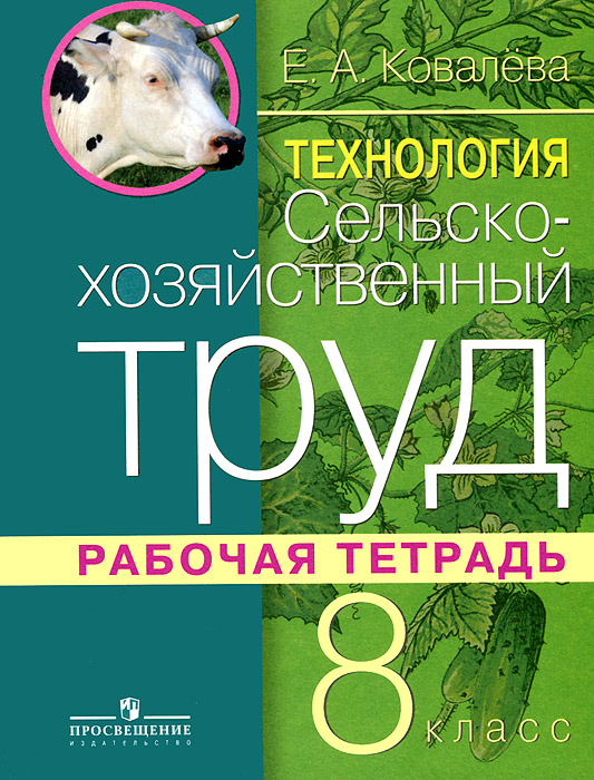 Е. А. Ковалева Технология. Сельскохозяйственный труд. 8 класс. Рабочая тетрадь