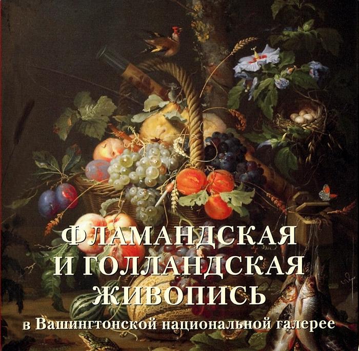 Елена Милюгина Фламандская и голландская живопись в Вашингтонской национальной галерее таганрогская картинная галерея