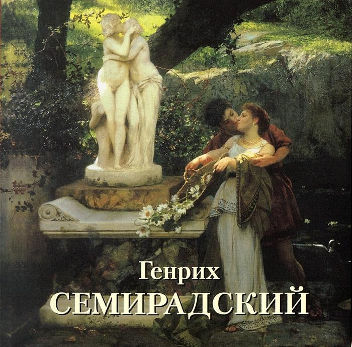 Елена Зорина Генрих Семирадский елена зорина постимпрессионизм