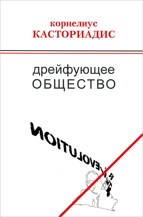 Корнелиус Касториадис Дрейфующее общество ISBN: 5-8163-0095-7
