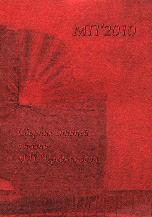 МП`2010. Сборник статей в честь М. П. Чередниковой