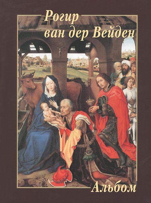 Рогир ван дер Вейден. Альбом