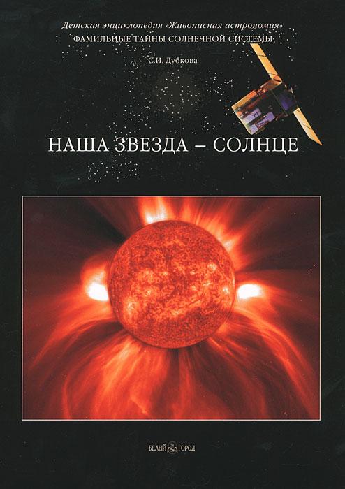 С. И. Дубкова Фамильные тайны Солнечной системы. Наша звезда – Солнце с и дубкова фамильные тайны солнечной системы вдали от солнца сатурн уран нептун