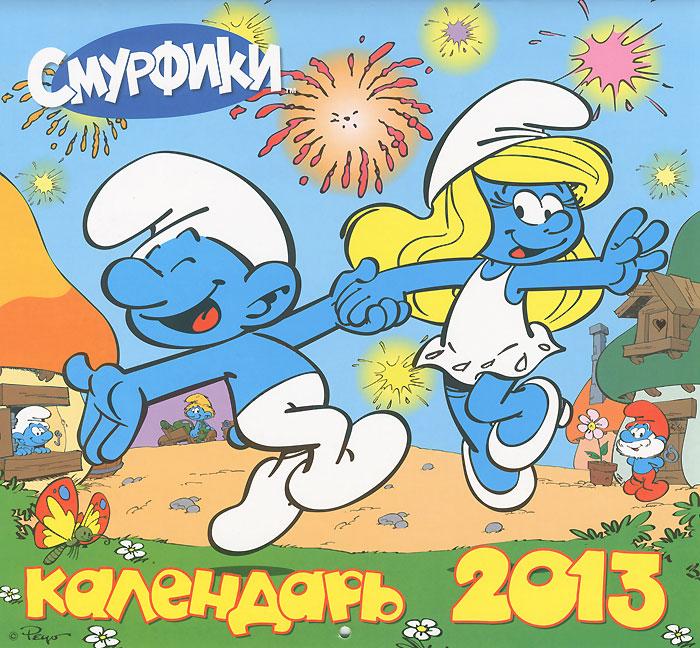 Календарь 2013 (на скрепке). Смурфики