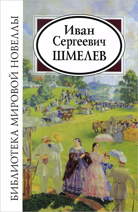 И. С. Шмелев Иван Сергеевич Шмелев иван бунин жизнь арсеньева