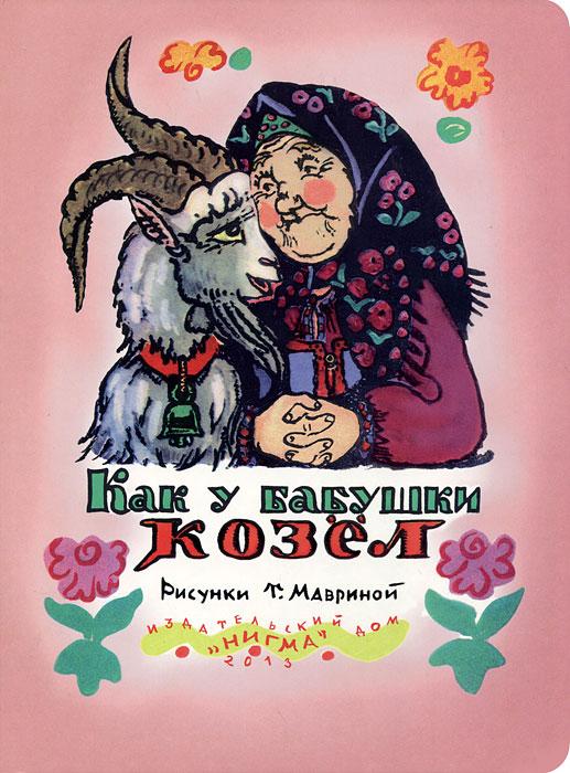 Как у бабушки козел пошел козел на базар
